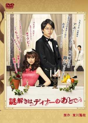 image of drama Nazotoki wa dina no ato de - After Dinner Mysteries Movie (2013) [JDRAMA]
